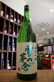 【秋田県の銘酒】雪の茅舎 純米吟醸 720ml【生詰・冷蔵保存推奨】