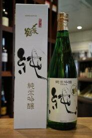 【新潟県の銘酒】〆張鶴 純 純米吟醸 720ml【正規取扱店】