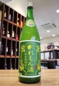 【滋賀県の銘酒】萩乃露 和の果のしずく れもん酒 1800ml【リキュール】