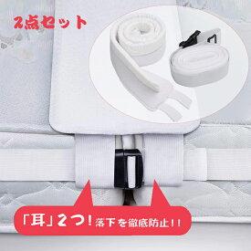 すきまパッド ベッド マットレスバンド マットレス スペーサー 固定 2台用 連結 すきま防止 マットレスベルト ベッド隙間 対策 ズレ 防ぐ 隙間スペーサー ファミリーサイズ スキマスペーサー ファミリーマットレス 広幅 20cm