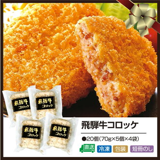 Hida beef croquette 20 cooked beef croquette store selling dining table set