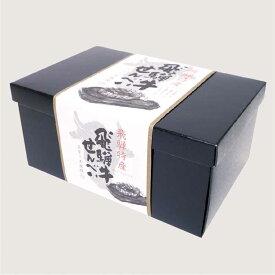 岐阜 お土産 飛騨牛煎餅 ステーキ風味 18袋入 飛騨牛 せんべい 飛騨 高山 おみやげ お土産 通販 販売
