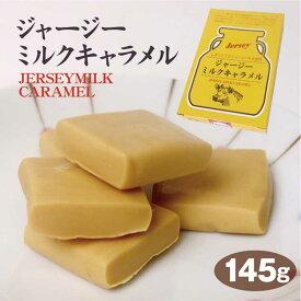 ジャージー牛乳キャラメル 145g ミルクキャラメル ジャージー牛 牛乳