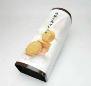 岐阜 お土産 飛騨牛乳ガレット10個 クッキー 飛騨高山 土産 贈答品 手土産 厚焼きクッキー ふく福