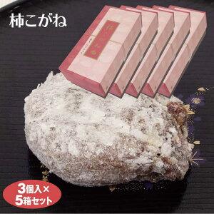 柿こがね 3個入×5個 干し柿 干柿 栗きんとん ふく福【送料無料】