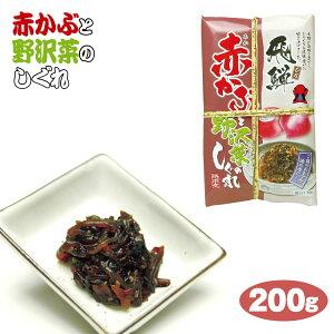 飛騨高山 お土産 赤かぶと野沢菜のしぐれ 200g 赤カブ 時雨煮 岐阜 お土産 惣菜 ご飯が進む