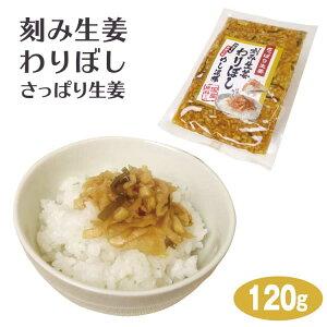 刻み生姜わりぼし 120g 国産原料 漬物 漬け物 生姜 大根 しょうゆ漬