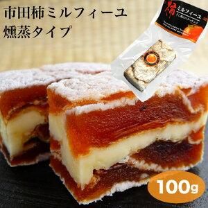干し柿 干柿 柿ミルフィーユ100g バター スイーツ ワイン ウィスキー テレビで紹介