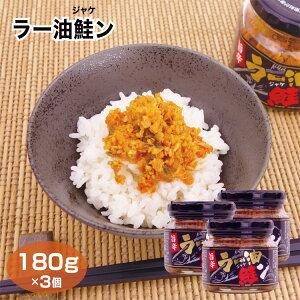 ラー油鮭ン 200g×3個 鮭フレーク ご飯のお供 ピり辛 にんにく ラー油