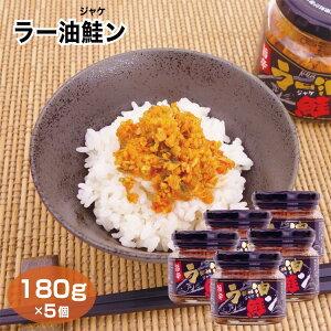 ラー油鮭ン 200g×5個 鮭フレーク ご飯のお供 ピり辛 にんにく ラー油