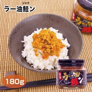 ラー油鮭ン 200g 鮭フレーク ご飯のお供 ピり辛 にんにく ラー油