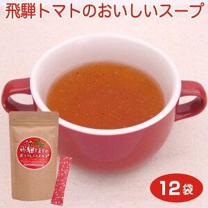 飛騨 高山 お土産 飛騨とまとの美味しいスープ 12袋入 飛騨高山 おみやげ 飛騨トマト インスタント トマト スープ ふく福