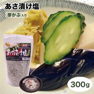 あさ漬け塩 300g 浅漬け 簡単 焼塩 めかぶ 芽かぶ 調理塩 きゅうり にんじん 白菜 大根 キャベツ