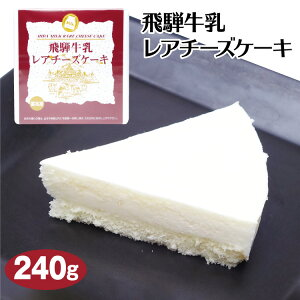 【冷凍】飛騨牛乳レアチーズケーキ 要冷凍 飛騨高山土産 洋生菓子 チーズケーキ【通販】【お土産】