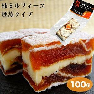 柿ミルフィーユ100g 干し柿 干柿 バター サンド スイーツ ワイン ウィスキー