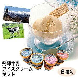 飛騨牛乳アイスクリームギフト8個入り ギフト 贈り物 プレゼント 送料無料 アイスクリーム バニラ 抹茶 チョコ ストロベリー アソート
