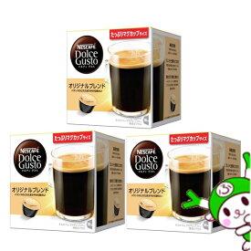 \まとめ買い超特価・送料無料/ネスカフェ ドルチェグスト 専用カプセル オリジナルブレンド 16杯分×3箱 緊急販売 コーヒー 最安値 お徳用