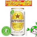 <トクホ・ノンアル>サッポロ SAPPORO+ 350ml×24缶 ノンアルコール 特定健康用食品 送料無料