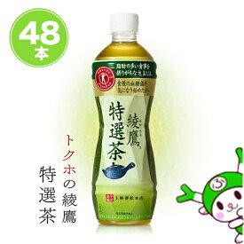 綾鷹特選茶 500ml 48本 送料無料 特定保健用食品 トクホ コカ・コーラ