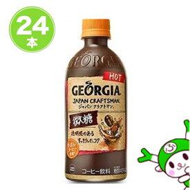 コカ・コーラ ジョージア ジャパンクラフトマン 微糖 440ml×24本 送料無料
