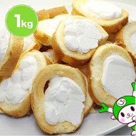 新杵堂 訳あり 切り落とし ロールケーキ 1kg(500g*2P) 送料無料