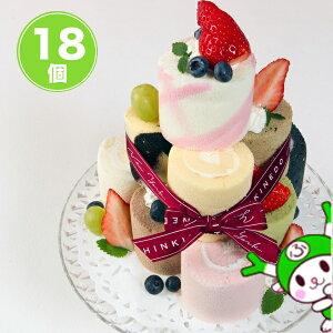新杵堂 ロールケーキタワー 18個 送料無料
