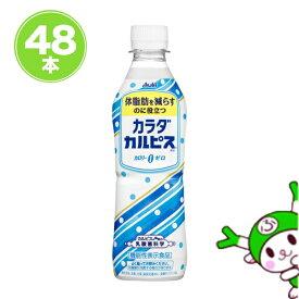 カラダカルピス 430ml 24本 ×2ケース 48本 乳酸菌 で体脂肪を減らす アサヒ飲料 機能性食品 最安値