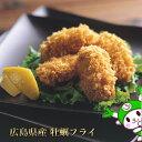 <1.5kg>広島県産 牡蠣フライ(3トレー小分け・20個×3) 送料無料
