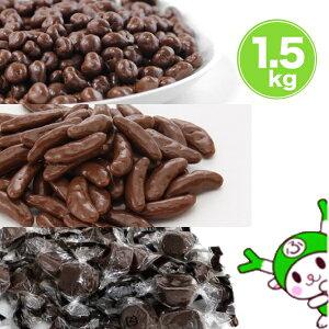 業務用 チョコレート 詰め合わせ 1.54kg 送料無料 大容量 チョコマニア おつまみ スイーツ お菓子 老舗 ミルクチョコレート 麦チョコ 柿の種チョコ 人気 パーティー