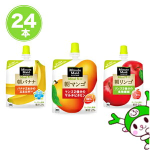 <24本>ミニッツメイド 朝バナナ 朝リンゴ 朝マンゴ 送料無料 コカ・コーラ