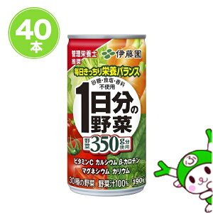 伊藤園 1日分の野菜 190g缶×40本 送料無料