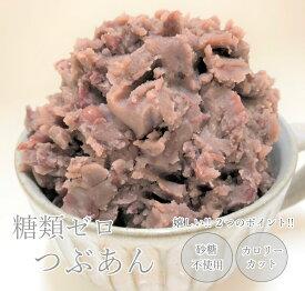 糖類ゼロ粒あん1kg(500g*2P) 送料無料
