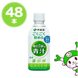 伊藤園 ごくごく飲める毎日1杯の青汁 350g×48本 送料無料