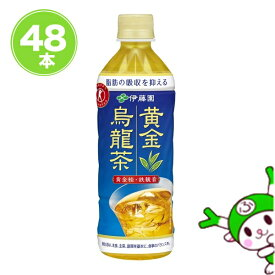 【トクホ】伊藤園 黄金烏龍茶 500ml×48本 特定保健用食品 送料無料
