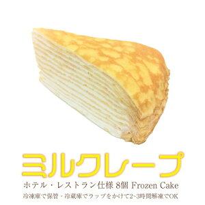 業務用 徳用 ミルクレープ 6ピース 冷凍