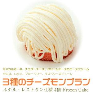 三種のチーズモンブラン 4個×1箱