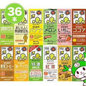 キッコーマン 豆乳 飲料 200ml 選べる 2ケース 合計 36本 セット