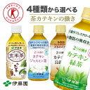 <4種類より組合せ>カテキン緑茶 カテキン烏龍茶 カテキンジャスミン茶 お〜いお茶 日本の健康玄米茶 48本 送料無料 …