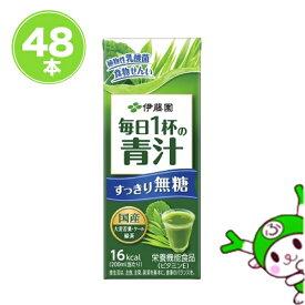 伊藤園 毎日1杯の青汁 無糖 200ml×48本 送料無料