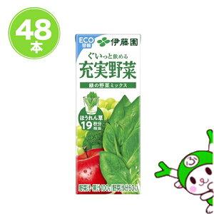 伊藤園 充実野菜 緑の野菜 200ml×48本 送料無料