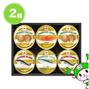 マルハニチロ 水産缶詰詰合せ KS-70N×2箱 送料無料