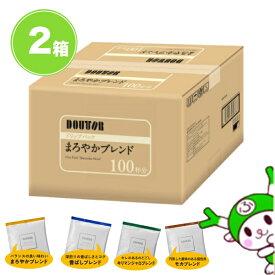 (4種から2箱選べる)ドトールコーヒー ドリップパック 100p×2箱セット 送料無料