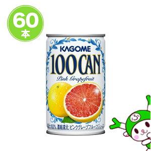 100CAN ピンクグレープフルーツ 160g×30本 送料無料