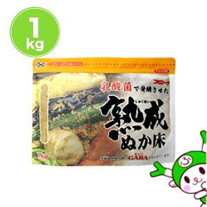 コーセーフーズ コロミーナ 熟成ぬか床 1kg 送料無料