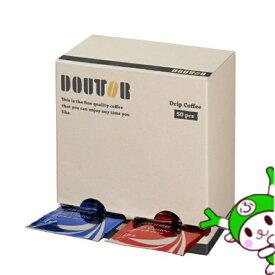 ドトールコーヒー ドリップコーヒーオリジナル&クラシックアソートBOX (50袋入)×2箱 送料無料