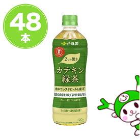 【トクホ】伊藤園 2つの働きカテキン緑茶500ml×48本 特定保健用食品 送料無料