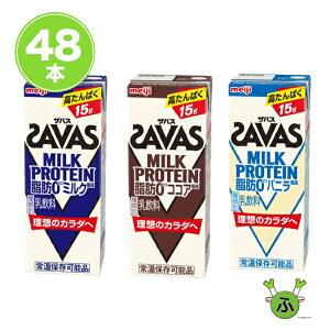 明治 SAVAS ザバスミルク プロテイン ミルク ココア バニラ 200ml×48本 紙パック 脂肪0 meiji