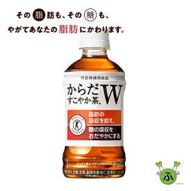 からだすこやか茶W 350mlPET コカコーラ 24本×2ケース 48本 トクホ 茶飲料