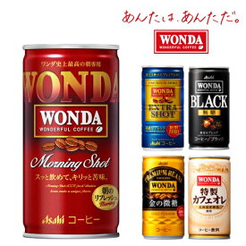 ワンダ モーニングショット 金の微糖 ブラック 特製 濃 カフェオレ 極 185g 缶 30本入 3ケース 90本 缶コーヒー きわみ アサヒ WONDA