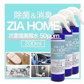 除菌 消臭 次亜塩素酸水 50ppm 3本×200ml 日本製 除菌スプレー 除菌剤 安定化次亜塩素酸水 ZIA HOME 送料無料